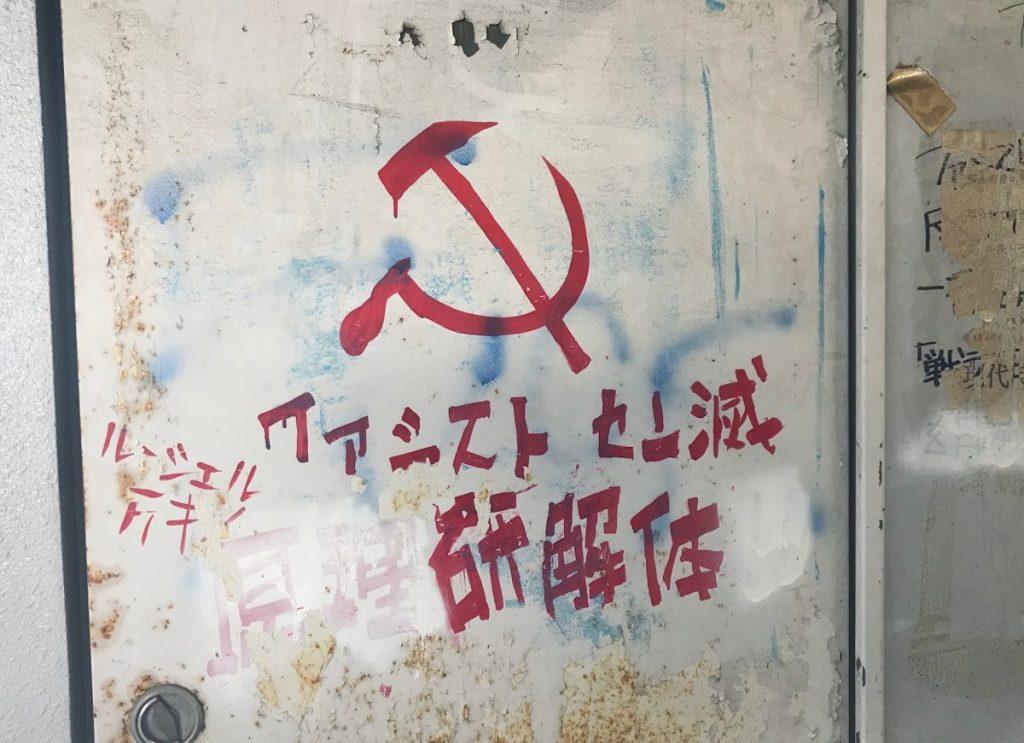 中央大学_ソ連