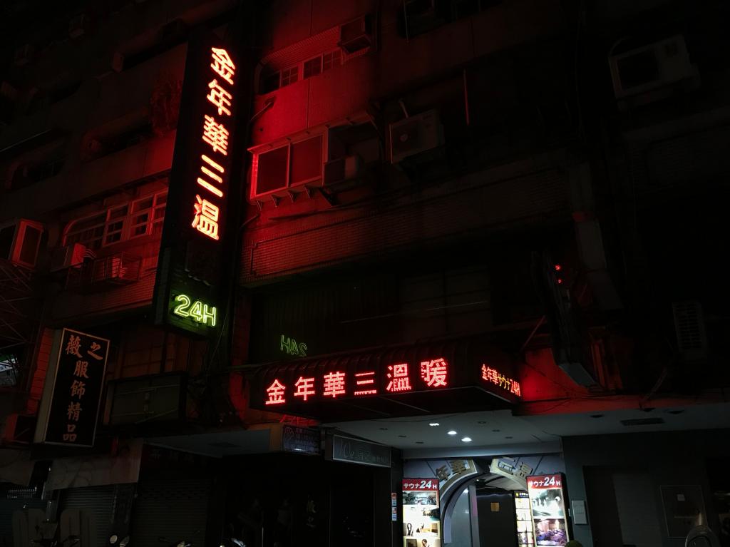 台北_サウナ_外観