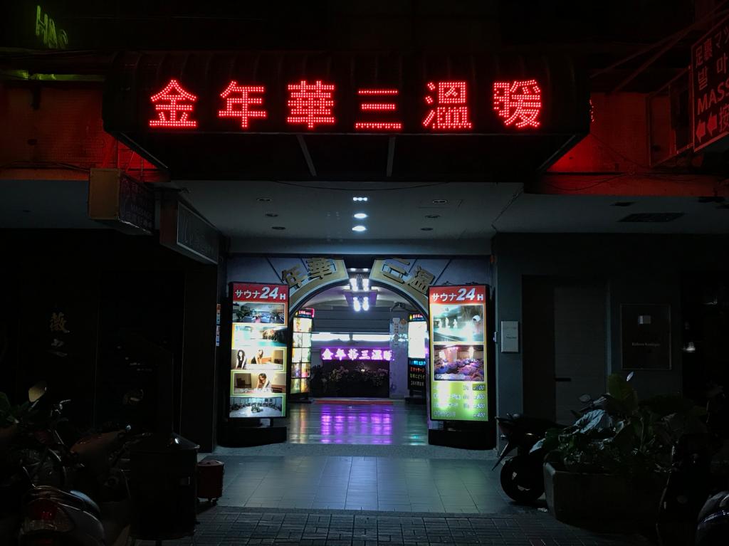 三温暖_入り口