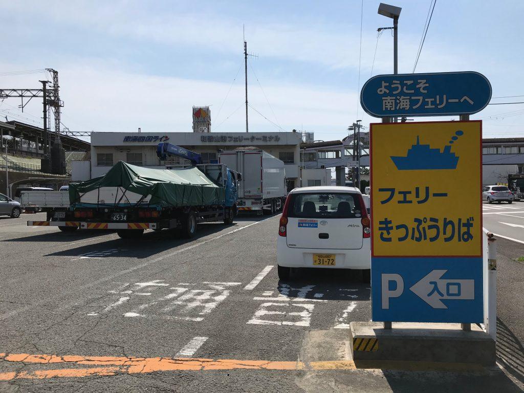 フェリー乗り場_和歌山