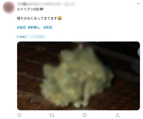 大麻_ツイート