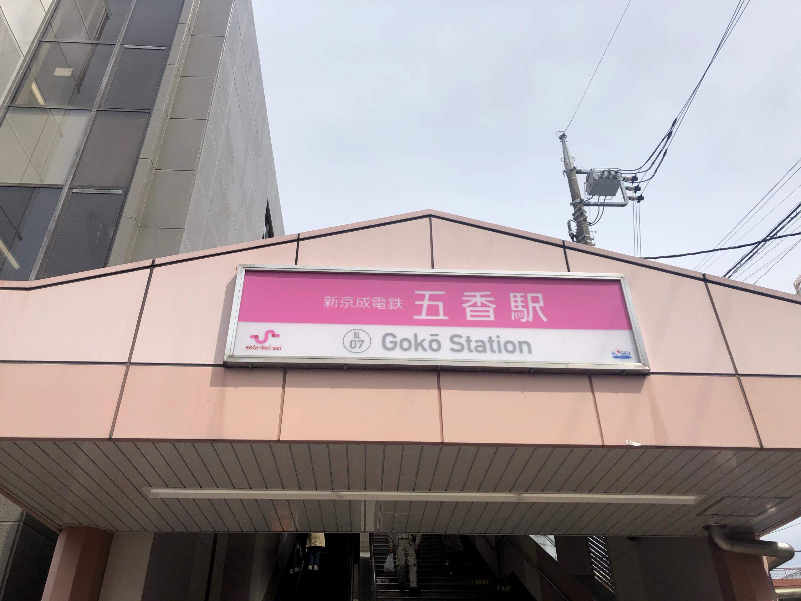 五香 キング コング